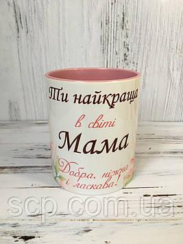 "Чашка ""Найкраща Мама"""