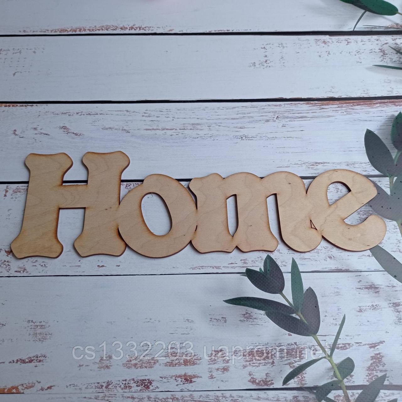 """Слово """"Home"""" 37*12см (фанера 4мм)"""