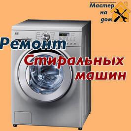 Ремонт стиральных машин в Краматорске