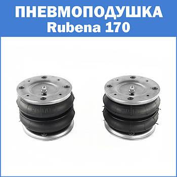 Пневмоподушка Rubena 170