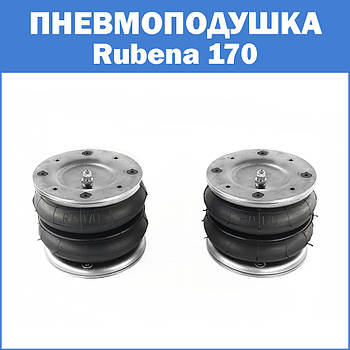 Пневмоподушках Rubena 170