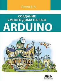 Книга Створення розумного будинку на базі Arduino