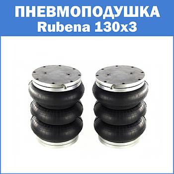 Пневмоподушка Rubena 130x3