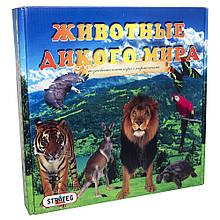 Настольная игра Животные дикого мира