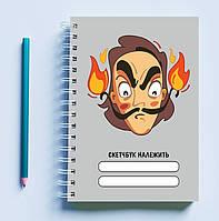 """Скетчбук (Sketchbook) для рисования с принтом """"Лицо мужчины с огнем на усах"""" (серый фон)"""