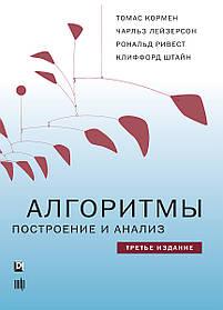 Книга Алгоритми Побудова і аналіз