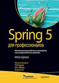 Книга Spring 5 для професіоналів