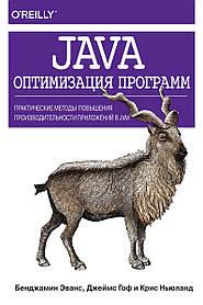 Книга Java Оптимізація програм