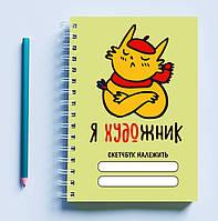 """Скетчбук (Sketchbook) для рисования с принтом """"Кіт: Я художник"""" (салатовий фон)"""