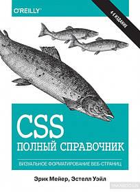 CSS повний довідник