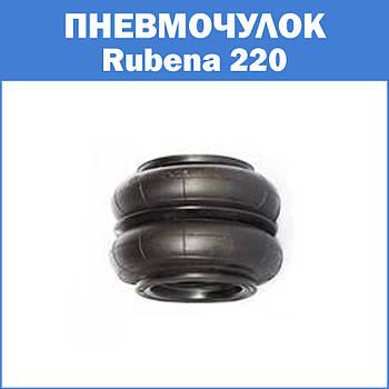 Пневмочулок Rubena 220