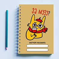 """Скетчбук (Sketchbook) для рисования с принтом """"Кіт-художник: За музу?"""""""