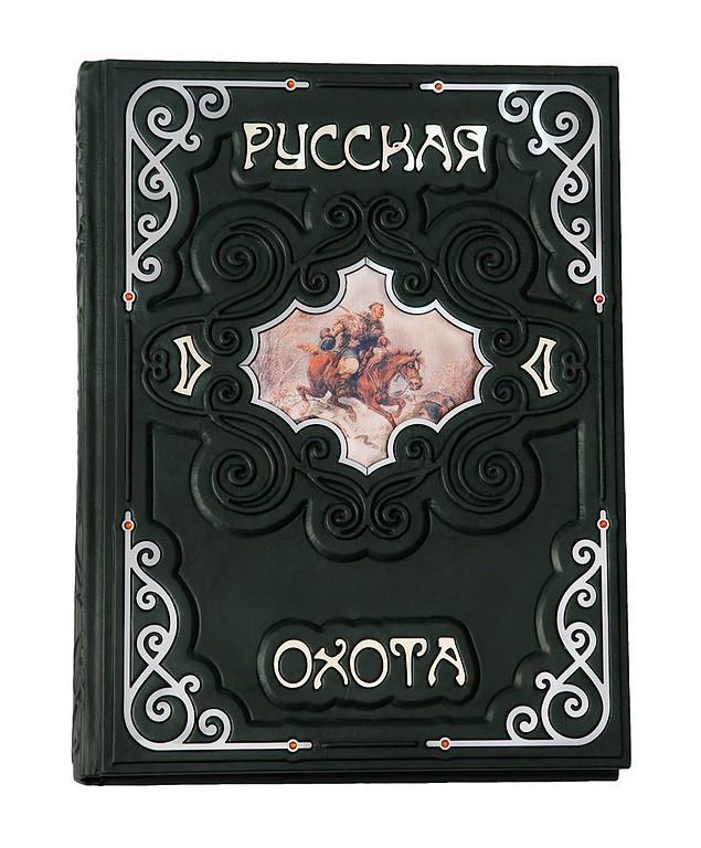 """Книга в шкіряній палітурці з художнім тисненням """"Російське полювання"""" (М2)"""