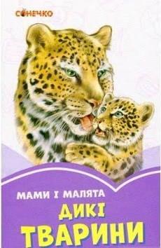 """Книжка B7 """"Бузкові книжки : Мами і малята.Дикі тварини""""(укр.)/Ранок/"""