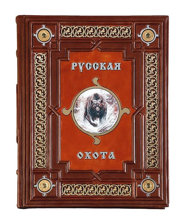 """Книга в шкіряній палітурці з художнім тисненням """"Російське полювання"""" (М1)"""