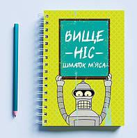 """Скетчбук (Sketchbook) для рисования с принтом """"Вище ніс шматок м'яса"""""""