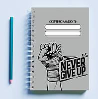 """Скетчбук (Sketchbook) для рисования с принтом """"Never give up"""""""