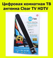 Телевизионная Цифровая комнатная HD антенна Clear АКЦИЯ TV Key для Т2