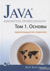Книга Java Бібліотека професіонала