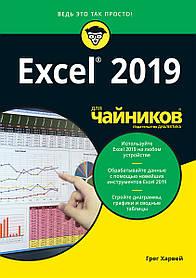 Книга Excel 2019 для чайників