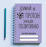 "Скетчбук (Sketchbook) для рисования с принтом ""Думай як протон, завжди позитивно"""