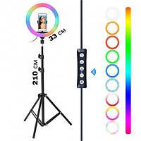 Кільцева лампа MJ33 Rgb 33см Селфи Led кільце різнобарвна + штатив 200см