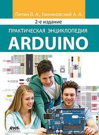 Практична енциклопедія Arduino