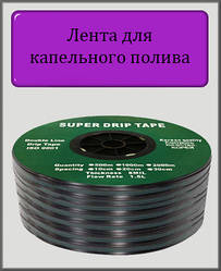Стрічка для крапельного поливу щілинна SUPER DRIP TAPE 10 см (бухта, 100 м)