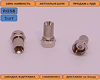 Коннектор F type под кабель RG-58 50Ом накрутной