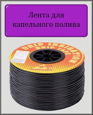 Лента для капельного полива Uchkuduk DT 10 см (Бухта 500 м) эмиттерная