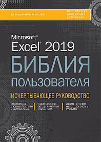 Книга Excel 2019. Біблія користувача