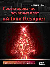 Проектування друкованих плат в системі Altium Designer