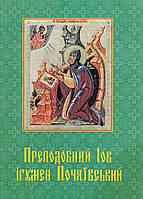 Преподобний ігумен Іов Почаївський. житіЄ, (укр.)