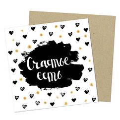 """Открытка с конвертом  """"Счастье есть""""8х8см"""