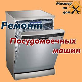 Ремонт посудомийних машин в Краматорську