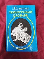 Елена Блаватская Теософский словарь