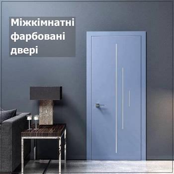 Міжкімнатні фарбовані двері