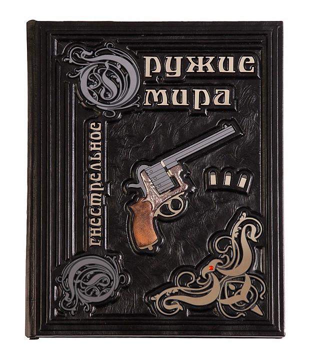 """Книга в кожаном переплете с художественным тиснением """"Холодное оружие мира"""""""