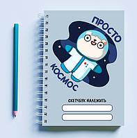 """Скетчбук (Sketchbook) для рисования с принтом """"Космонавт: Просто космос"""""""