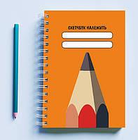 """Скетчбук (Sketchbook) для рисования с принтом """"Карандаш (олівець)"""""""