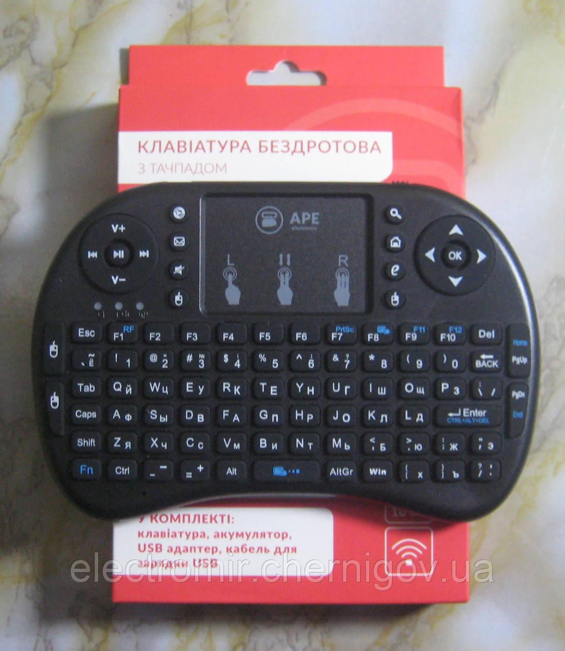 Клавиатура для телевизоров, планшетов, смартфонов беспроводная с тачпадом APE electronics