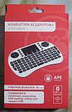 Клавиатура для телевизоров, планшетов, смартфонов беспроводная с тачпадом APE electronics, фото 2