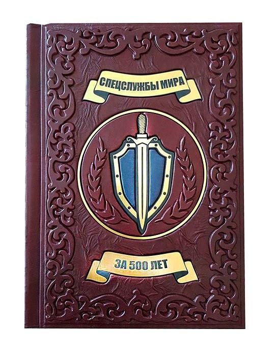 """Книга подарочная в кожаном переплете """"Спецслужбы мира за 500 лет"""""""