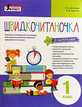 Швидкочитаночка. Автори: Антонова Л. А., Крупчан С.