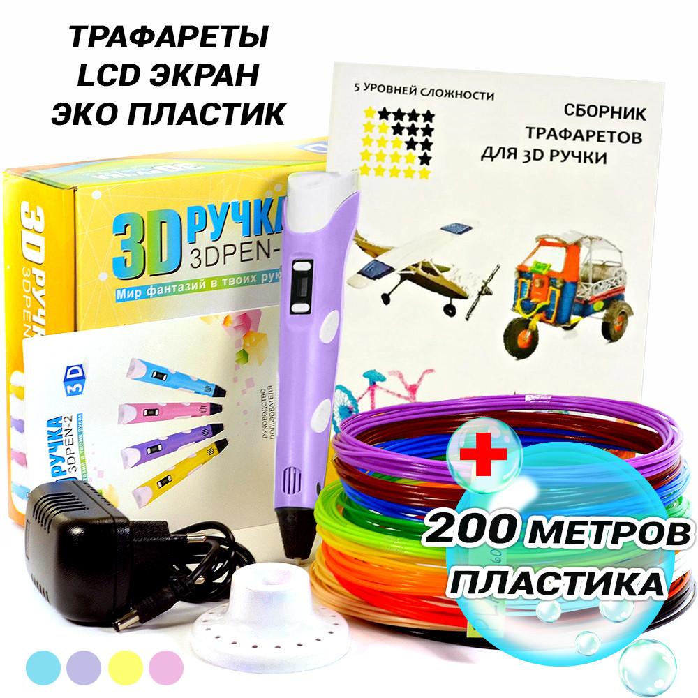 3D ручка для малювання з екраном 2 LCD Дитячий набір c еко пластиком і трафаретами PLA 200 метрів фіолетовий