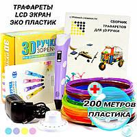 3D ручка для малювання з екраном 2 LCD Дитячий набір c еко пластиком і трафаретами PLA 200 метрів фіолетовий, фото 1