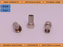 Конектор F type під кабель RG-6 75Ом накрутний