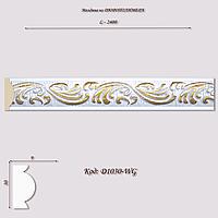 D1030-WG Молдинг из дюрополимера