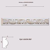 D1030-MP Молдинг из дюрополимера