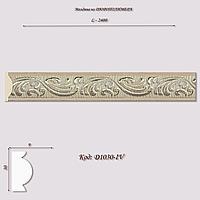 D1030-IV Молдинг из дюрополимера